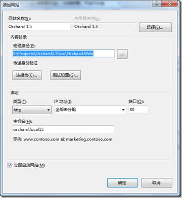 在 IIS 中添加 Orchard 开发站点